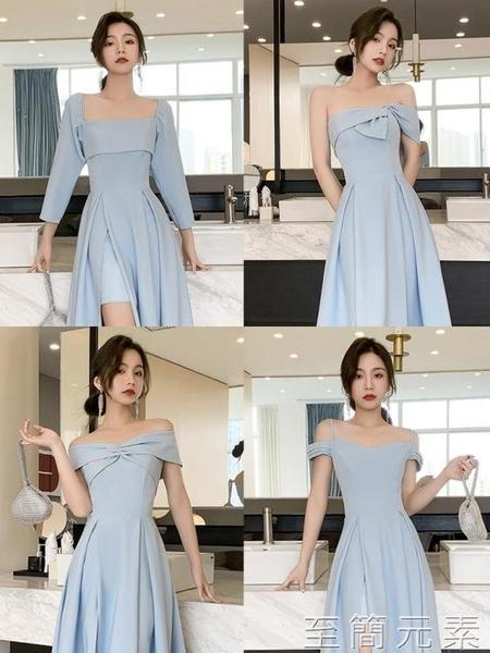 伴娘服 婚禮伴娘禮服新款夏季簡約大氣藍色平時可穿姐妹團禮服裙顯瘦 至簡元素