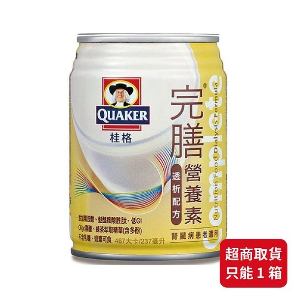 【桂格完膳】營養素 (透析配方) 237mLx24罐/箱