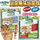 此商品48小時內快速出貨》德國CHIPSI》小動物用木屑鼠窩睡床鼠窩球-20g