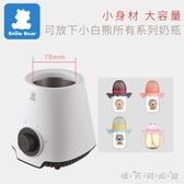 保溫器暖奶器多功能溫奶器熱奶器奶瓶智慧保溫加熱消毒恒溫器0607WD 晴天時尚館
