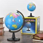 地球儀學生用高清標準地理教學擺件大號 全館免運