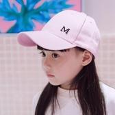 兒童帽子女童棒球帽鴨舌春秋中大童男寶寶太陽帽小女孩公主正韓潮 海港城