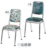 【水晶晶家具/傢俱首選】CX9816-5 菊花電鍍皮面餐椅~~營業自用兩相宜~~雙款可選