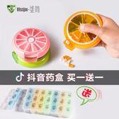 小藥盒便攜女一周分裝藥盒旅行隨身收納盒切藥器【奈良優品】