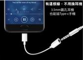 【保固一年】HTC OEM 代工 TYPE-C USB C 轉 3.5mm 耳機 音源 轉接線 支援通話