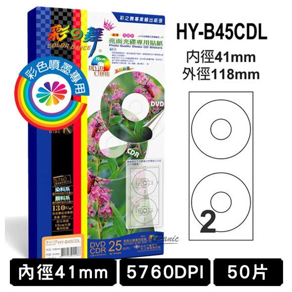 彩之舞 25入 大孔 亮面 光碟專用貼紙 防水 相片貼紙 HY-B45CDL 光碟標籤紙 光碟貼紙 圓標貼紙