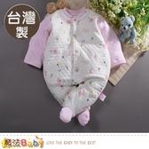 包屁衣 台灣製秋冬三層棉厚款護手包腳連身衣 魔法Baby