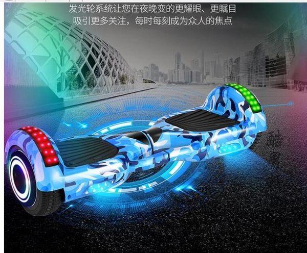 摯炫電動兒童雙輪扭扭車學生體感代步平行車成年智能平衡車帶扶桿CY 酷男精品館