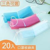 【南紡購物中心】【媽媽咪呀】好乾淨粉彩口罩收納夾/口罩保護套(20入)