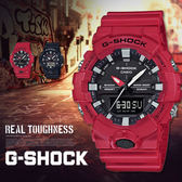 【公司貨】G-SHOCK 強悍多功能運動錶 GA-800-4A CASIO 防水 GA-800-4ADR
