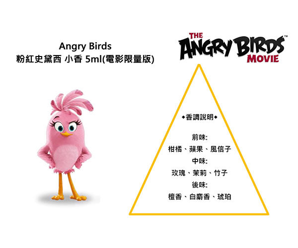 Angry Birds 粉紅史黛西 小香 5ml (電影限量版)