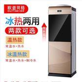 飲水機立式冷熱辦公室溫熱冰熱型雙門家用玻璃節能制冷制熱開水機 igo220v 全館免運