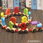 木制早教1-2-3歲益智數字火車玩具寶寶拼裝積木3歲男女孩智力玩具   YXS 酷斯特數位3c