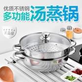 蒸鍋 不銹鋼二層雙層多用專用湯鍋火鍋鍋加厚電磁爐通用全能 露露日記