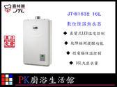 ❤ PK廚浴生活館 ❤ 高雄喜特麗 JT-H1632 數位恆溫熱水器16L 微電腦恆溫控制