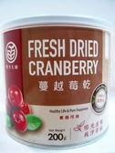 陽光生機~蔓越莓乾220公克/罐