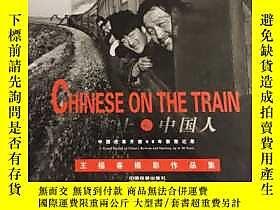簡體書-十日到貨 R3Y火車上的中國人:中國改革開放40年影像記錄 王福春 中國鐵道出版社 IS