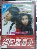 挖寶二手片-N09-004-正版DVD-韓片【絕配羅曼史】-李東旭 玄英(直購價)