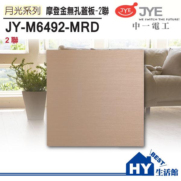 中一電工 月光系列 鋁合金屬拉絲面板 / JY-M6492-MRD 月光摩登金 二聯無孔蓋板