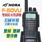 [中將3C] HORA VHF/UHF 軍規雙頻雙待 F-50VU 業餘型無線電對講機(1入)  IPX6防水防塵 台灣製  HORA-F50VU