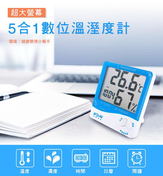 【艾來家電】 【0利率+免運】 聖岡超大螢幕五合一智能數位液晶溫濕度計 GM-286