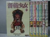 【書寶二手書T3/漫畫書_RFF】薔薇少女_1~7集合售_Peach-Pit