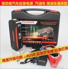 汽車應急啟動電源多功能行動行動電源4USB12V帶燈條備用電瓶 可可鞋櫃