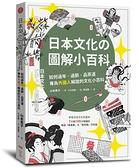 日本文化の圖解小百科:如何過節、品茶道,專為外國人解說的文化小百科