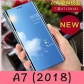 【萌萌噠】三星 Galaxy A7 (2018) 6吋 電鍍鏡面智能支架款保護殼 立式休眠側翻皮套 手機套