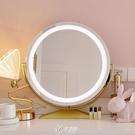 化妝鏡 智慧帶燈led化妝鏡臺式led燈臥室桌面大梳妝臺鏡子充電家用美妝鏡