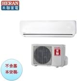 【禾聯空調】2.8KW 4-6坪 R410A變頻一對一冷暖《HI/HO-G28H》年耗電量560度1級節能全機7年保固