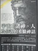 【書寶二手書T3/翻譯小說_OBM】宇宙.諸神.人-為你說的希臘神話_馬向民, 凡爾農