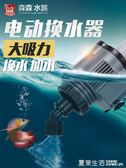 魚缸換水器 森森魚缸換水器電動吸便器抽水器吸魚糞器抽魚便吸污清理清潔工具『快速出貨』YTL