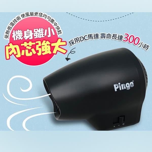 PINGO 台灣品工 Travel Qmini 極輕隨身掌型吹風機 一入 黑/白 兩色可選【PQ 美妝】