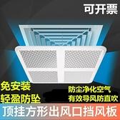 正方形吸頂天花機中央空調出風口擋風板遮風板風管機防直吹罩塑料 NMS美眉新品