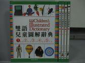 【書寶二手書T6/少年童書_ZCW】雙語兒童圖解辭典_1~5冊合售