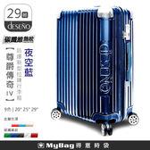 Deseno 行李箱 尊爵傳奇4代 29吋 夜空藍 碳纖維紋 防爆新型拉鍊行李箱 C2450-9SB1 MyBag得意時袋