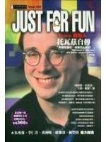 二手書博民逛書店 《JUST FOR FUN -LINUX創始人托瓦茲自傳》 R2Y ISBN:9574761231│梁曉鶯