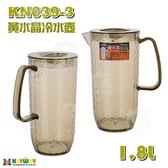 【九元  】聯府KN039 3 黃水晶冷水壺1 8L 冷飲壺KN0393