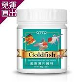 OTTO奧圖 金魚薄片飼料 60g X 1入【免運直出】