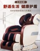 按摩椅 按摩椅家用全身小型太空艙全自動電動多功能智慧揉捏老人按摩座椅 MKS阿薩布魯