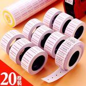 【TT】打價紙單排超市標簽紙20卷裝商品打價格標價錢打碼打價機標簽不幹膠貼紙