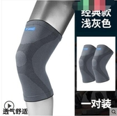 運動護膝男膝蓋關節護套薄款