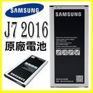 三星 Galaxy J7 2016【EB-BJ710CBE】原廠電池 J710/J710F【翔盛】