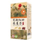 3盒特惠 謙善草本 有機紅妍蔘棗茶 5gx12包/盒