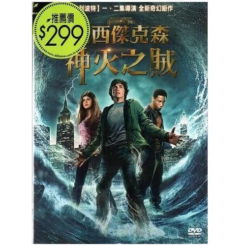 波西傑克森神火之賊 DVD (購潮8)