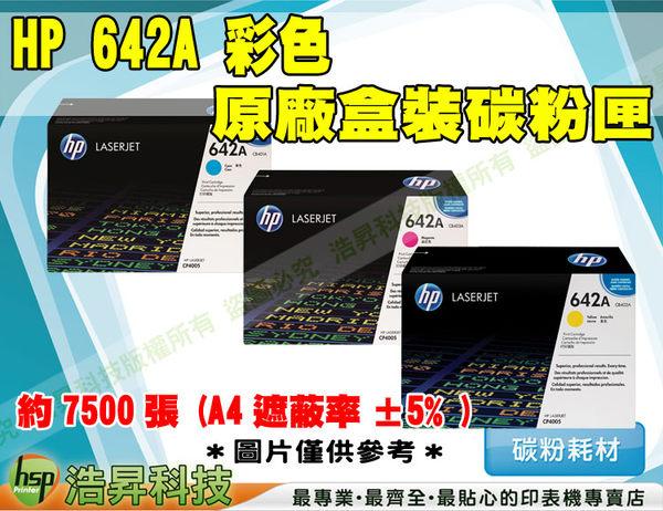 HP CB403A / 642A 原廠 紅色 超精細碳粉匣 適用於CP4005/dn/n
