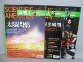 【書寶二手書T1/雜誌期刊_PNC】科學人_51+52+55期_共3本合售_太陽閃焰