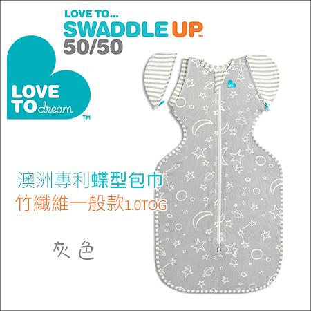 ✿蟲寶寶✿【澳洲Love To Dream】Transition bag 蝶型包巾 stage2 竹纖維 1.0 TOG