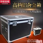 鋁合金箱航空箱定制工具箱儀器箱道具箱魚竿箱拉桿箱運輸鋁箱QM 依凡卡時尚